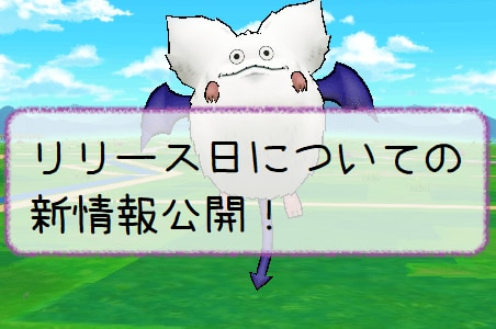 【ドラクエウォーク】リリース日についての新情報公開!