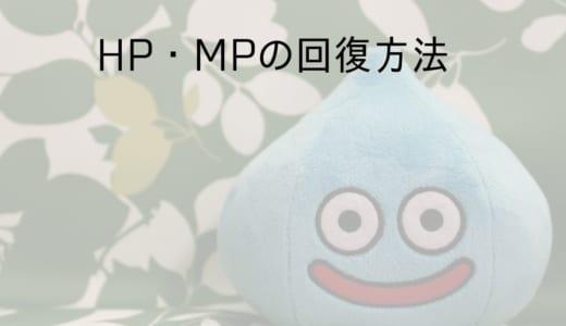 【ドラクエウォーク】HPとMPを回復させる方法まとめ!効率的な回復方法