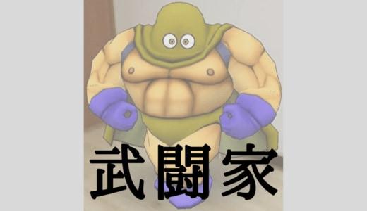 【武闘家】基本スキルやおすすめの装備・モンスターのこころをご紹介【ドラクエウォーク】