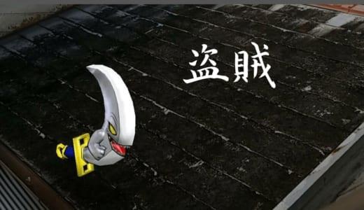 【盗賊】基本スキルやおすすめの装備・モンスターのこころをご紹介【ドラクエウォーク】