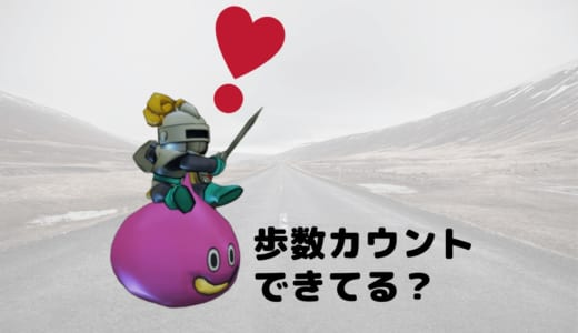 【android】ドラクエウォークで歩数がカウントされないときの対処法