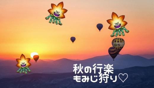 【ドラクエウォーク】秋の行楽イベント感想!もみじこぞうを狩ってきましたin東京タワー【ランドマーク】