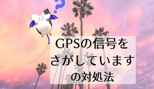 【ドラクエウォーク】「GPSの信号をさがしています」の対処法やGPS取得方法と精度の向上についてご解説