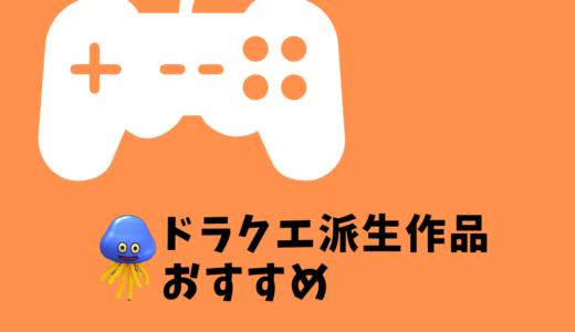 【PS3】【PS4】ドラクエウォークプレイヤーにおすすめ!ドラゴンクエスト派生作品のおすすめゲーム