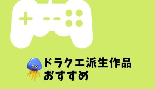 【Switch】ドラクエウォークプレイヤーにおすすめ!ドラゴンクエストシリーズのおすすめソフト