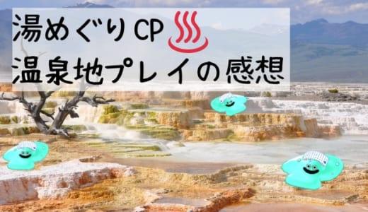 【ドラクエウォーク】温泉地に行ってきた感想【湯めぐりキャンペーン】