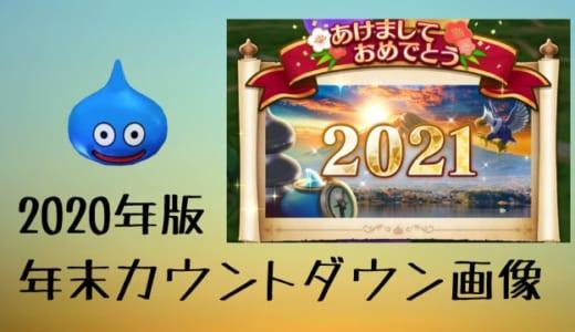 【ドラクエウォーク】2020年年末カウントダウンの画像【記録用】