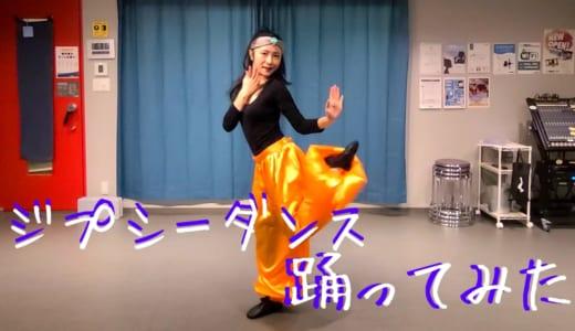 【バレエ20年経験者】ジプシーダンス踊ってみた【現引きこもり】