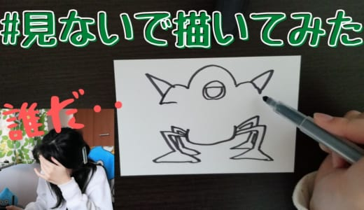 【リクキャラ】見ないで描き続ける人【アナログ】