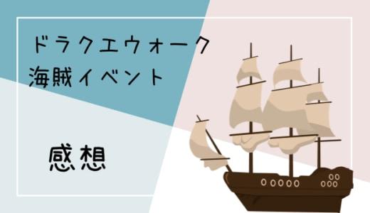 ドラクエウォークの海賊イベントの感想を残しておく