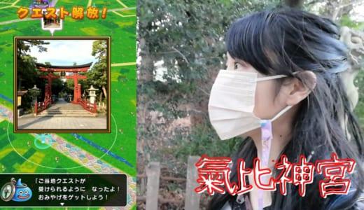 【ランドマーク】氣比神宮@福井県に行きました【ドラクエウォーク】